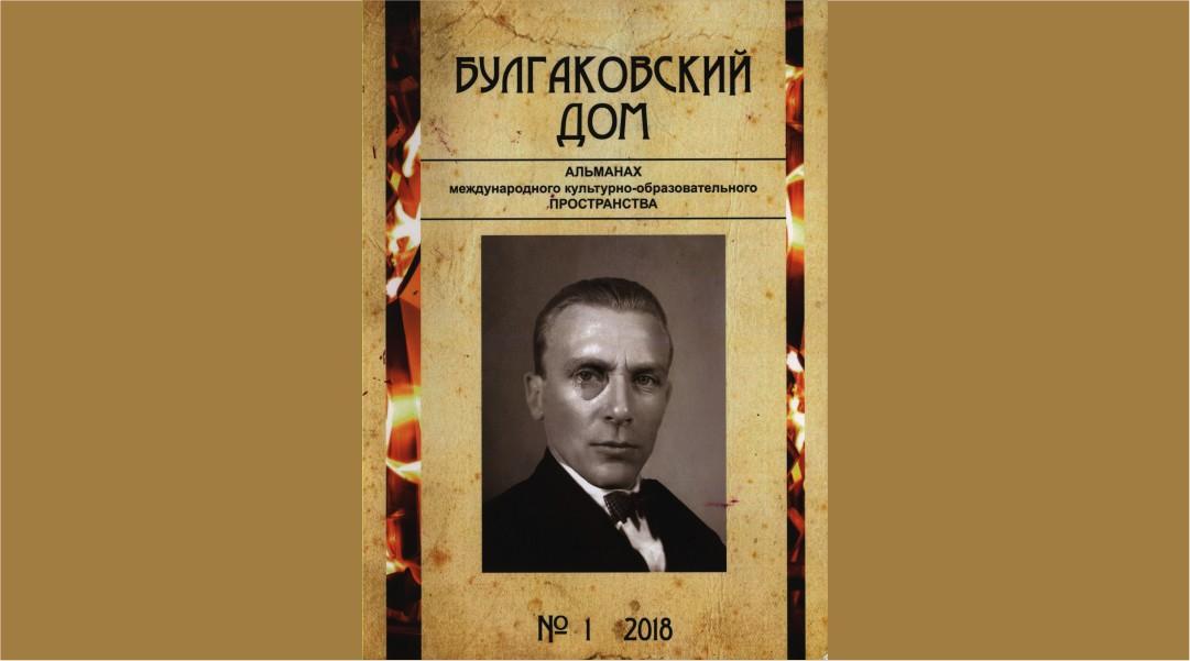 Паустовский и Булгаков