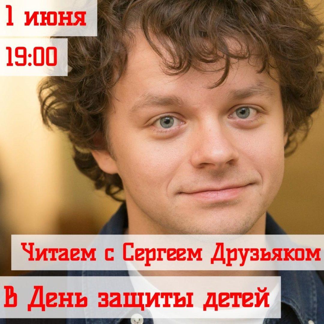 Булгаковский Дом и Сергей Друзьякин